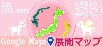 画像:フィールド展開マップ