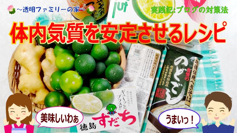 画像:透明先生レシピ【体内気質の安定】