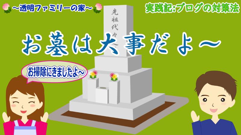 画像:お墓掃除(秋のお彼岸)