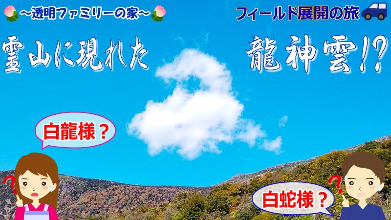 画像:呪符フィールド展開、霊山の龍神雲