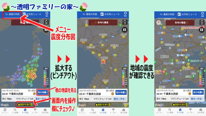 画像:呪符フィールド展開、地図で地域の震度確認をする方法